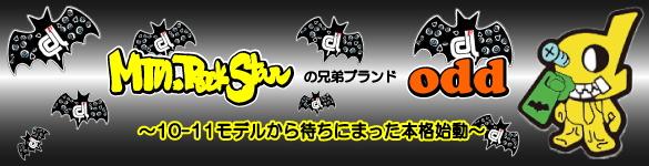11odd_online_koukoku.jpg