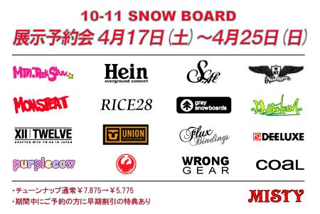 misty_tenjikai10-11.jpg
